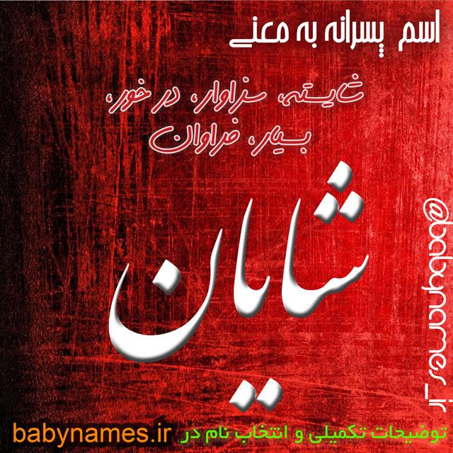 تصویر و معنی اسم شایان