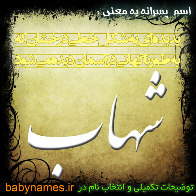 تصویر و معنی اسم شهاب