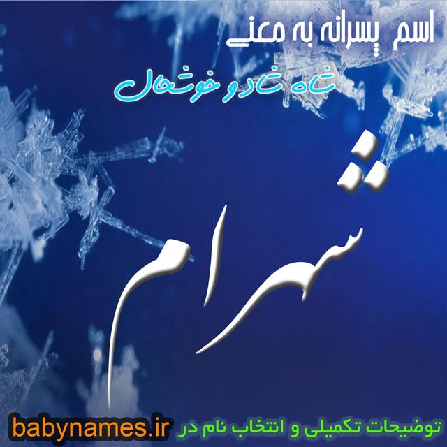 تصویر و معنی اسم شهرام