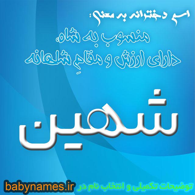 تصویر و معنی اسم شهین
