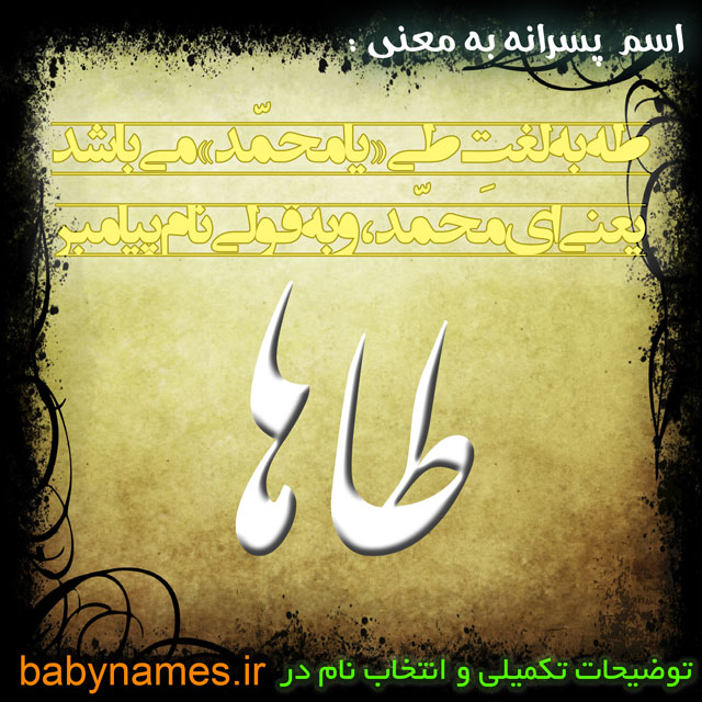 تصویر و معنی اسم طاها