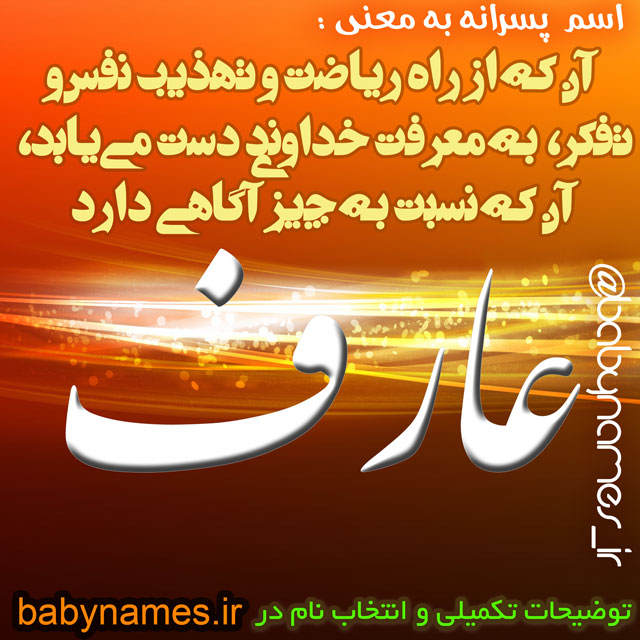 تصویر و معنی اسم عارف