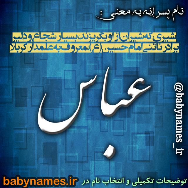 تصویر و معنی اسم عباس
