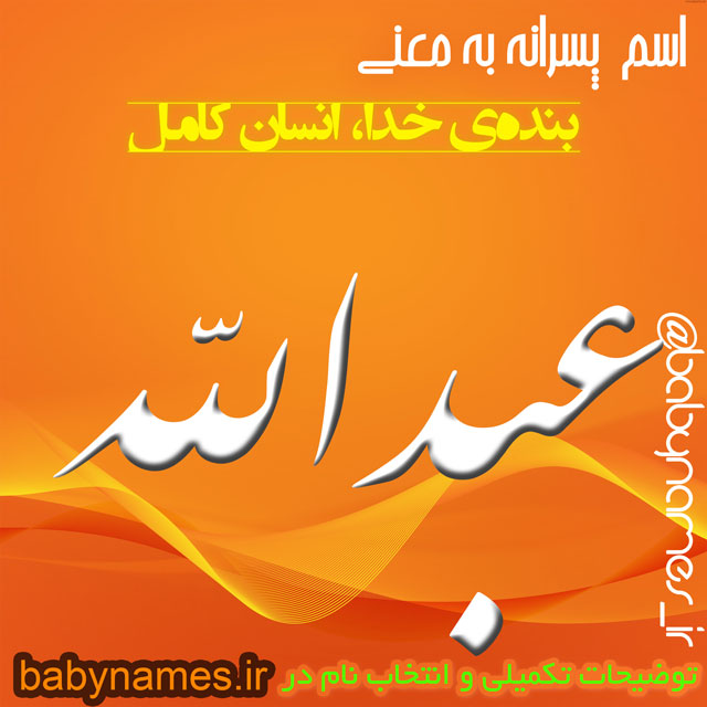 تصویر و معنی اسم عبدالله