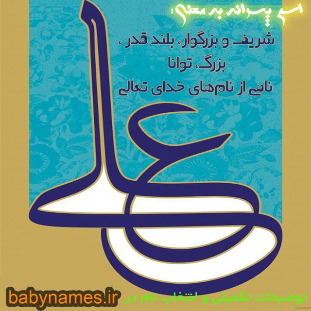 تصویر و معنی اسم علی