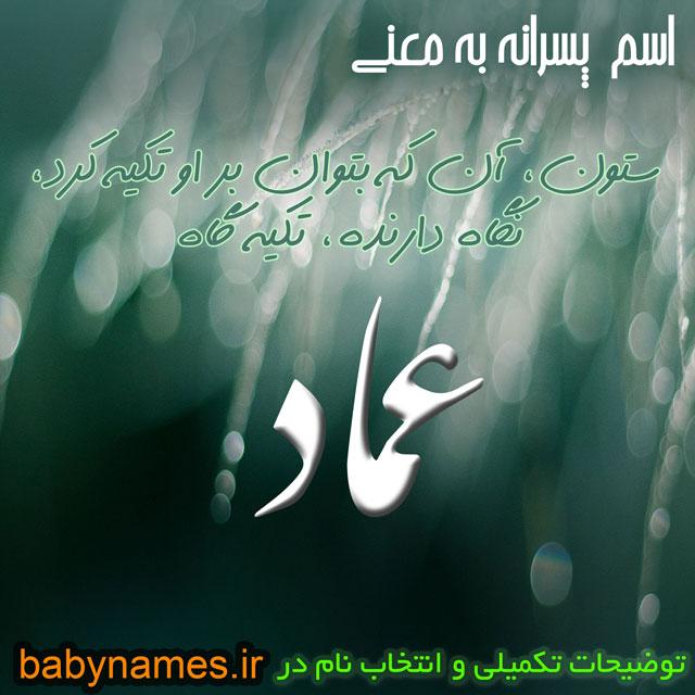 تصویر و معنی اسم عماد