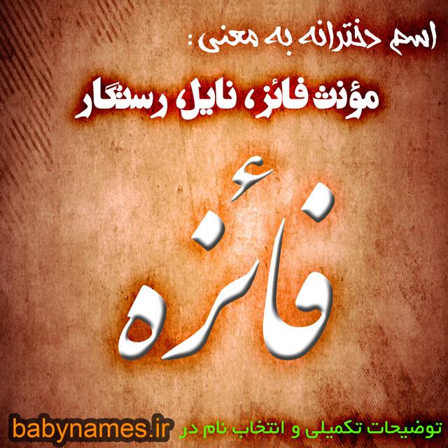 تصویر و معنی اسم فائزه