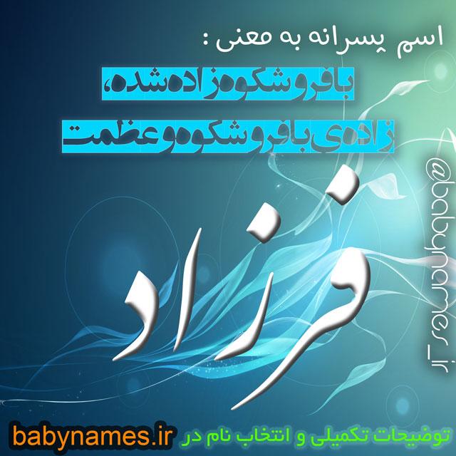 تصویر و معنی اسم فرزاد