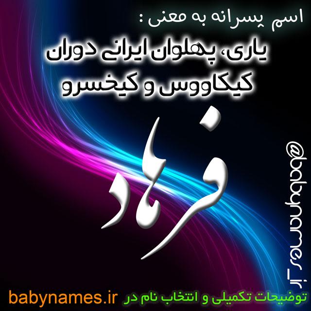تصویر و معنی اسم فرهاد