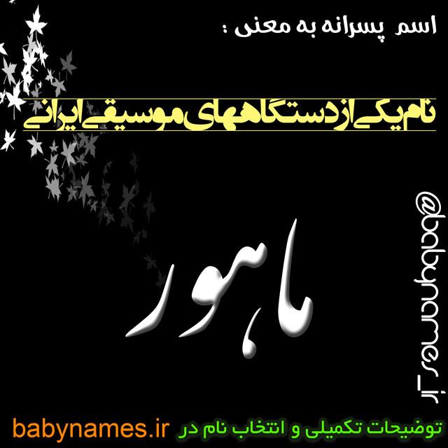 تصویر و معنی اسم ماهور