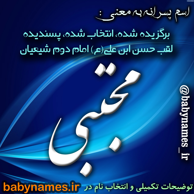 تصویر و معنی اسم مجتبی