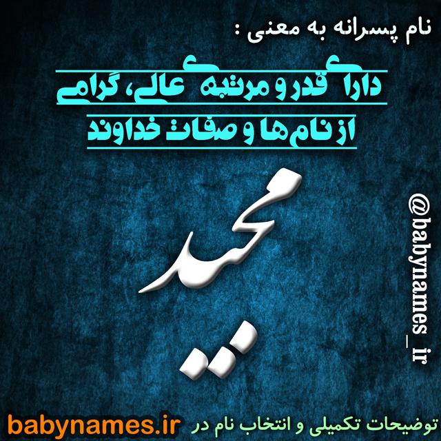 تصویر و معنی اسم مجید