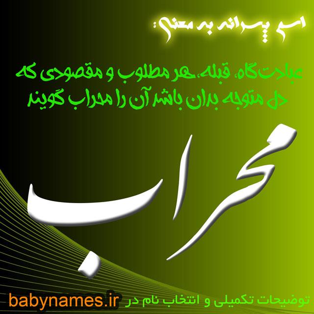 تصویر و معنی اسم محراب