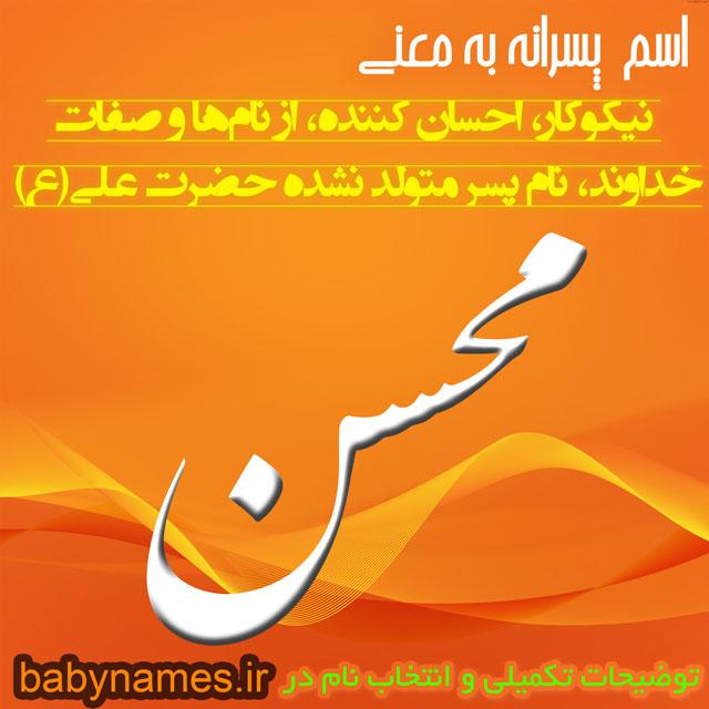تصویر و معنی اسم محسن