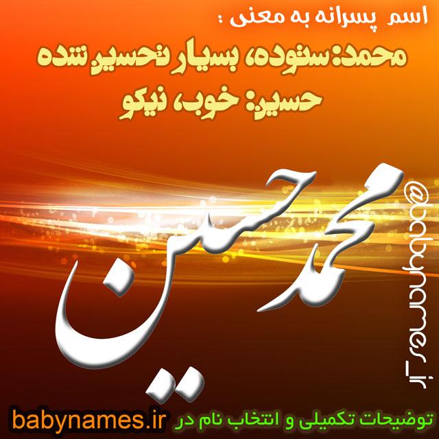 تصویر و معنی اسم محمدحسین