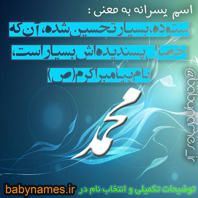 تصویر و معنی اسم محمد