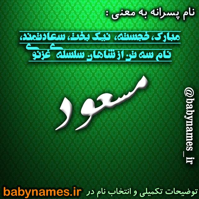 تصویر و معنی اسم مسعود