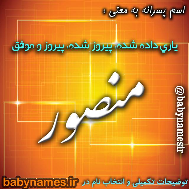 تصویر و معنی اسم منصور