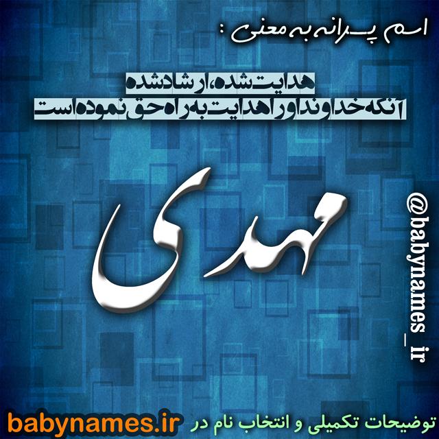تصویر و معنی اسم مهدي