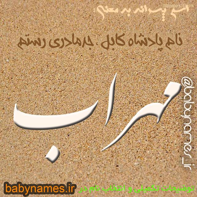 تصویر و معنی اسم مهراب