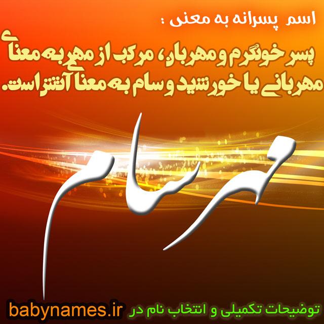 تصویر و معنی اسم مهرسام