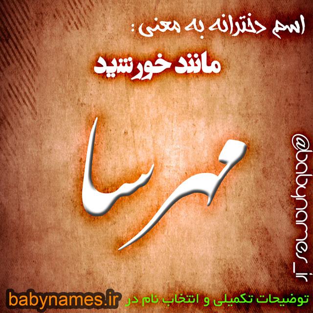 تصویر و معنی اسم مهرسا
