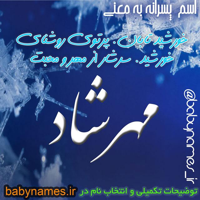 تصویر و معنی اسم مهرشاد