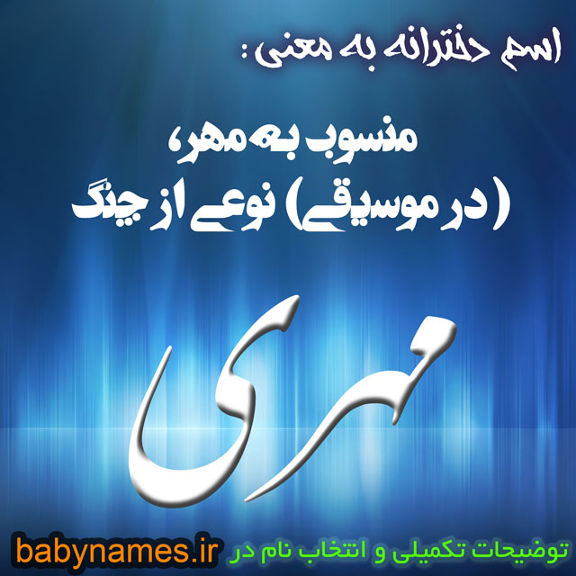 تصویر و معنی اسم مهری