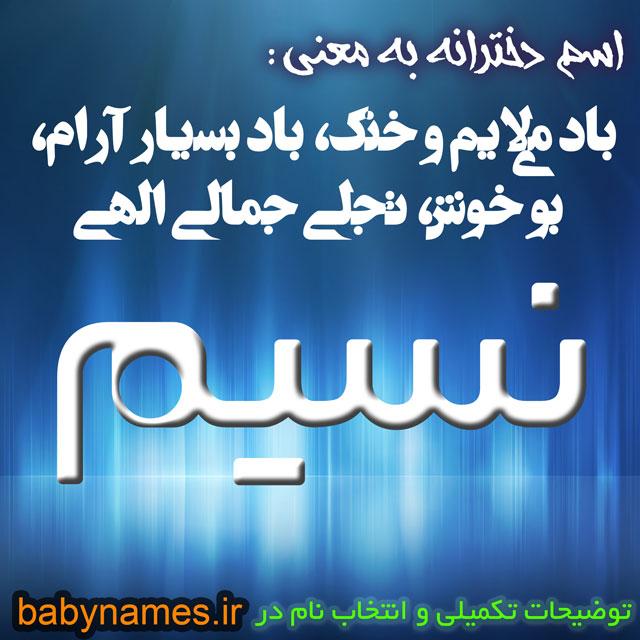 تصویر و معنی اسم نسیم
