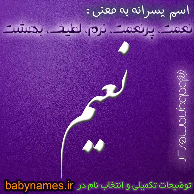 تصویر و معنی اسم نعیم