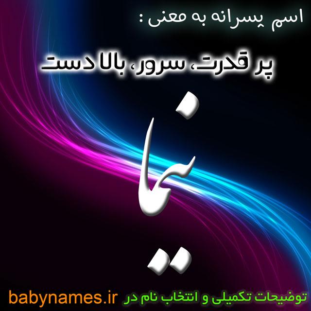 تصویر و معنی اسم نیما