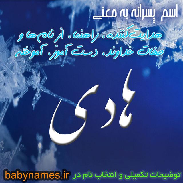 تصویر و معنی اسم هادی