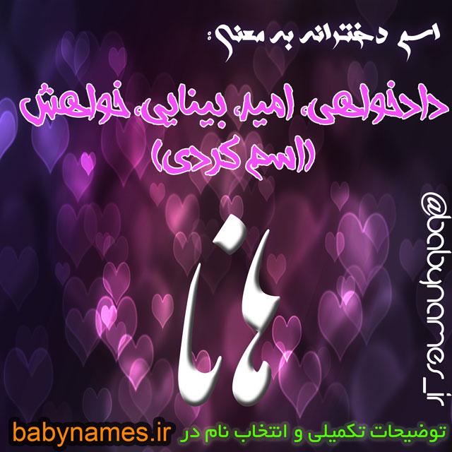 تصویر و معنی اسم هانا
