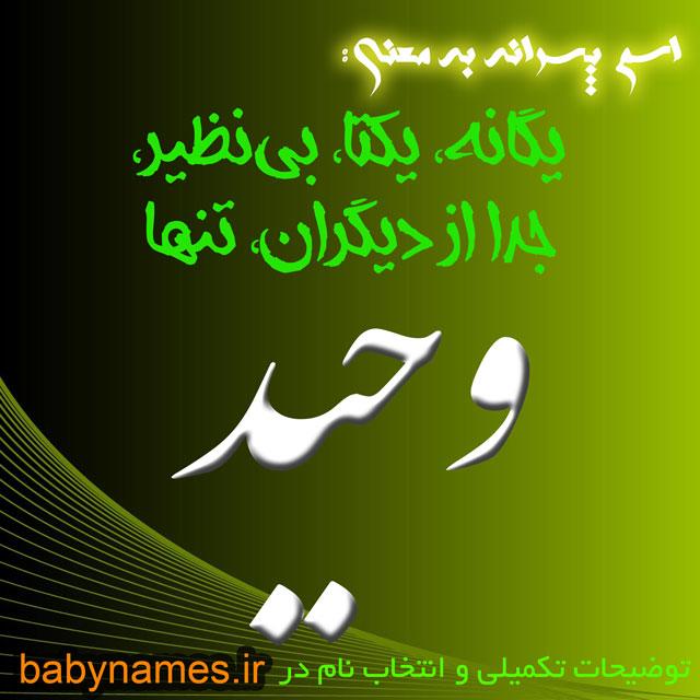 تصویر و معنی اسم وحید