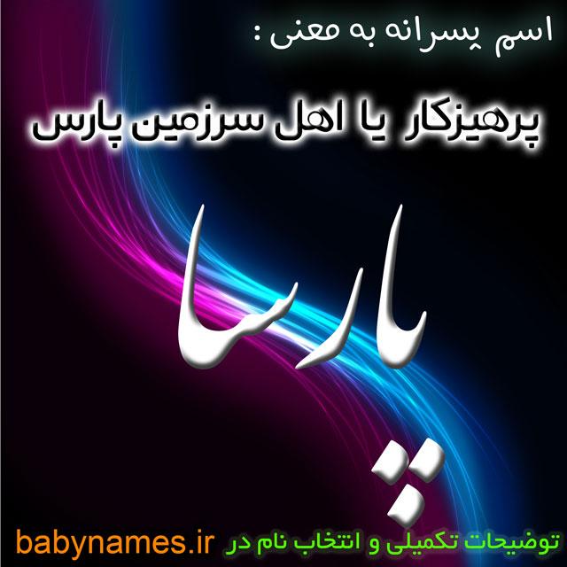 تصویر و معنی اسم پارسا