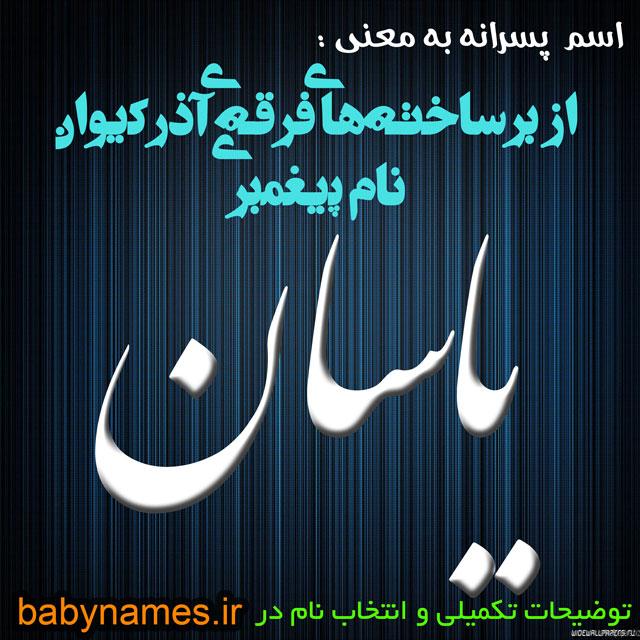 تصویر و معنی اسم یاسان
