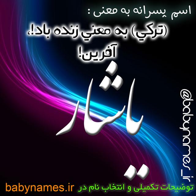 تصویر و معنی اسم یاشار