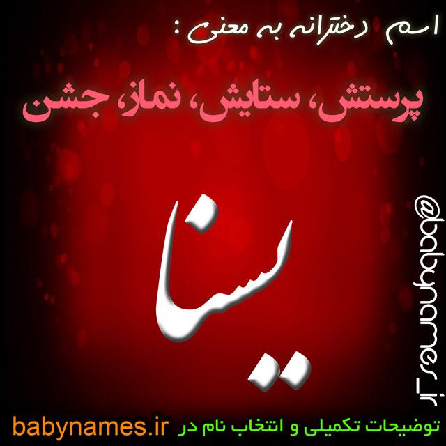 تصویر و معنی اسم یسنا