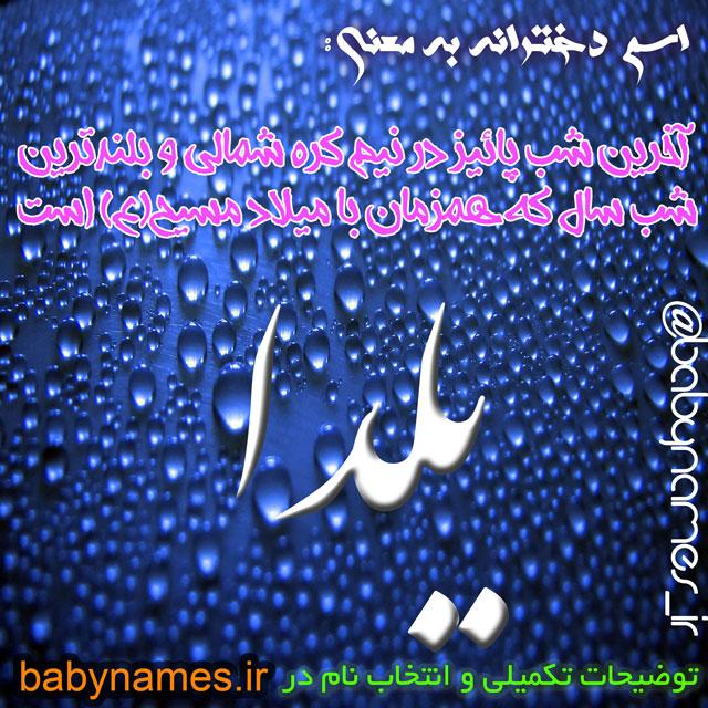 تصویر و معنی اسم یلدا